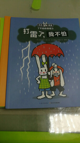 亲子阅读情商管理故事绘本(套装共8册) 晒单图