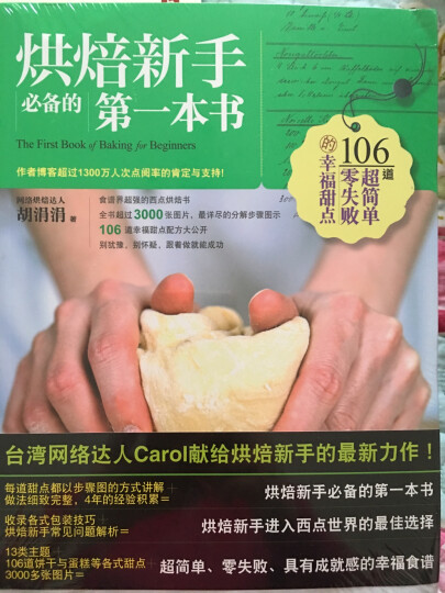 烘焙新手必备的第一本书 晒单图