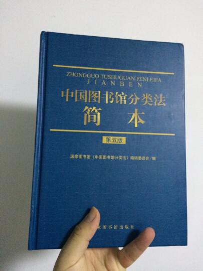 中国图书馆分类法简本(第5版) 晒单图