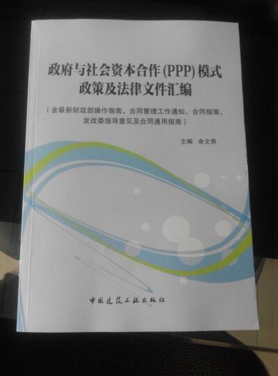 政府与社会资本合作(PPP)模式政策及法律文件汇编 晒单图