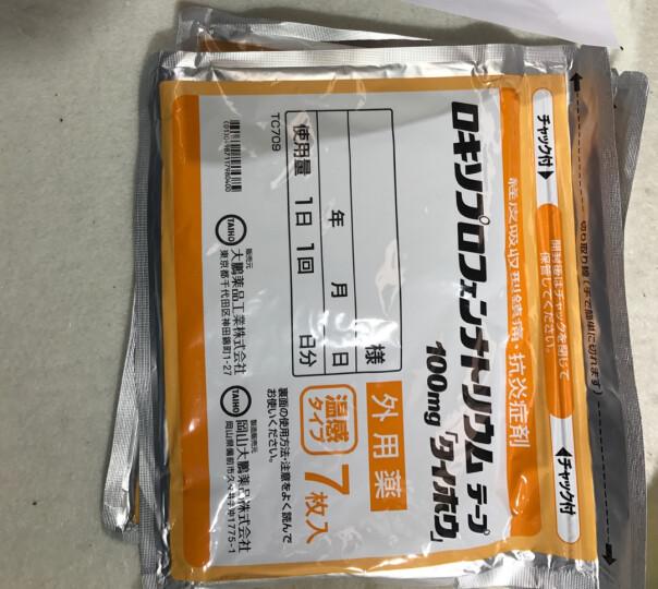 久光(Hisamitsu) 日本进口久光膏药镇痛贴药膏风湿痛肩颈痛腰痛膏药贴止痛贴 撒隆巴斯镇痛贴 久光温感100mg 两袋装 晒单图