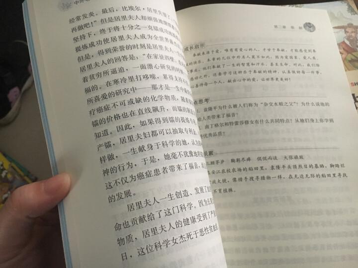 中外名人故事 彩插励志版/语文新课标必读无障碍阅读,智慧熊图书 晒单图