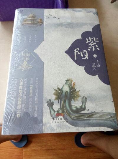 紫阳(套装5册,附赠精美古风信纸和书签) 晒单图