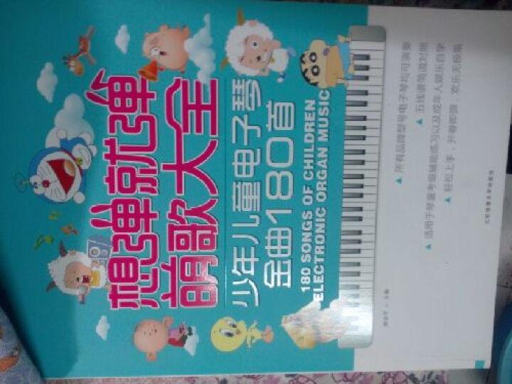 想弹就弹萌歌大全:少年儿童电子琴金曲180首 晒单图