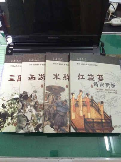 三国演义 诗词赏析 晒单图