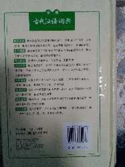 学生实用英汉汉英大词典 英语字典词典 工具书 第2版 大开本 开心辞书 晒单图