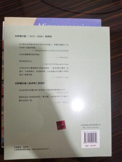 宏观经济学(第19版) 晒单图
