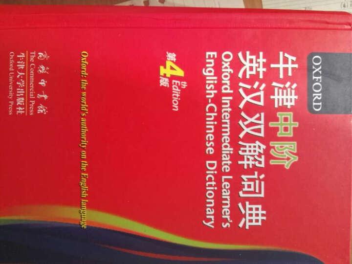 商务印书馆:牛津中阶英汉双解词典(第4版) 晒单图