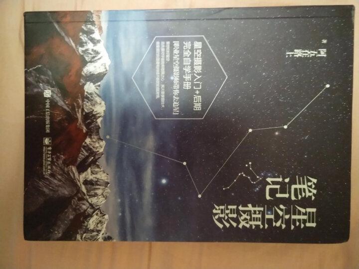 包邮 星空摄影笔记 全彩 阿五在路上 星空摄影书籍 星空摄影指南 星空摄影方法技  晒单图