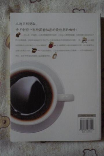 最好的咖啡时光:最全面的咖啡品鉴小百科 晒单图