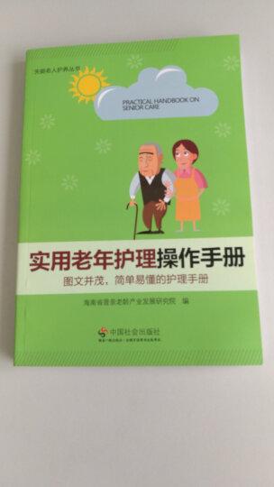 失能老人护养丛书:实用老年护理操作手册 晒单图