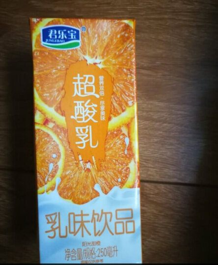 君乐宝 超酸乳 甜橙味乳味饮料250ml*12盒/礼盒装 晒单图
