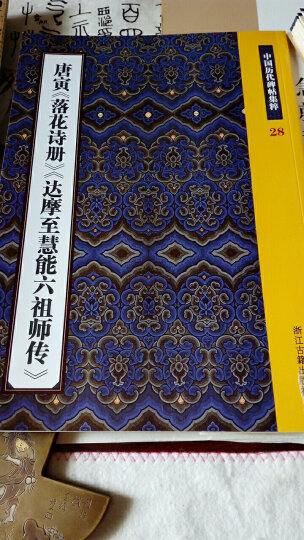 唐寅〈落花诗册〉〈达摩至慧能六祖师传〉 晒单图