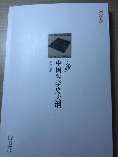 崇文馆:中国哲学史大纲 晒单图