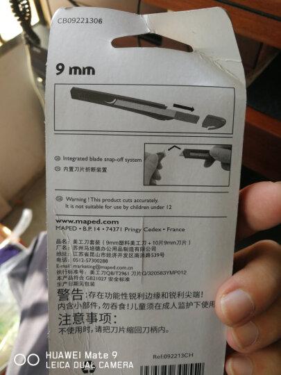 马培德 Maped  美工刀套装  9mm美工刀+10片替换刀片 办公用品壁纸刀裁纸刀 092213CH 晒单图