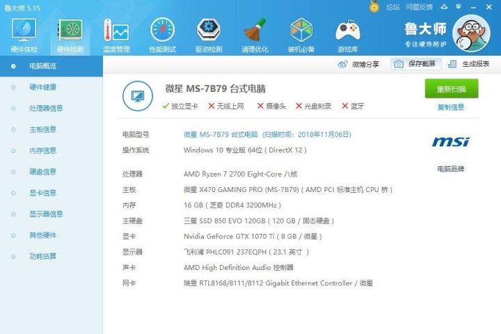 微星(MSI)GeForce GTX 1070 Ti Titanium 1607-1683MHZ 256BIT 8GB GDDR5 PCI-E 3.0 钛金版 吃鸡显卡 晒单图