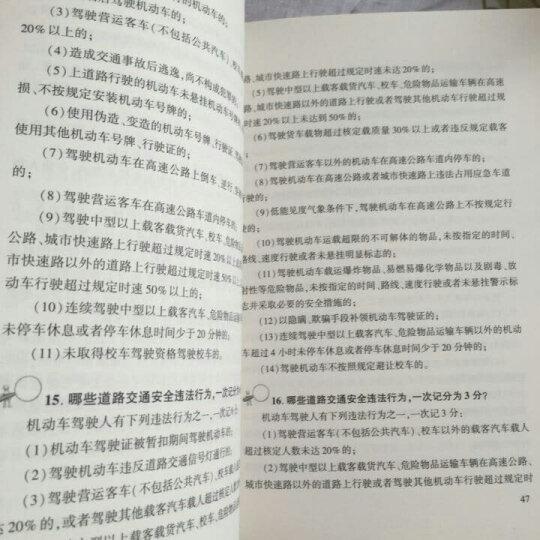 中华人民共和国道路交通安全法:实用问题版(升级增订版) 晒单图