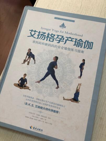 艾扬格孕产瑜伽:准妈妈和新妈妈的安全瑜伽练习指南 晒单图