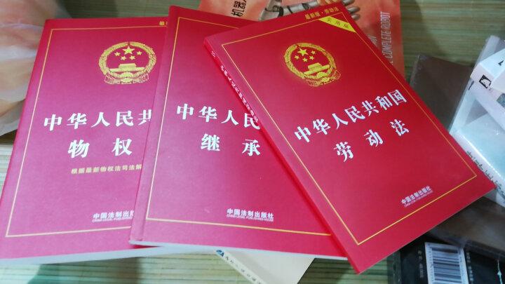 中华人民共和国民法总则(最新版 实用版) 晒单图