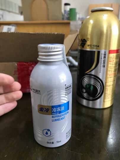 金冷 HFC-134A 汽车空调制冷剂/冷媒/环保雪种 300克/罐【三瓶】 晒单图