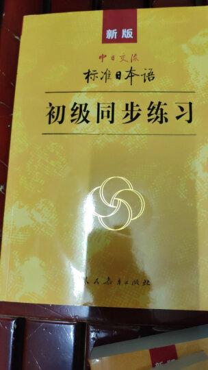 新版中日交流标准日本语 初级同步练习 晒单图