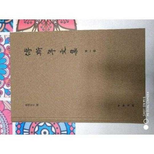 国学典藏:庄子 晒单图