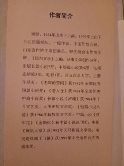 套装  张爱玲经典小说集(套装全5卷)  晒单图