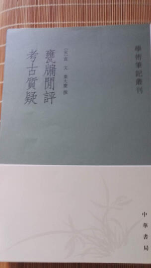 学术笔记丛刊:瓮牖闲评 考古质疑 晒单图