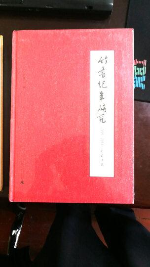 竹书纪年研究(2001-2013) 晒单图