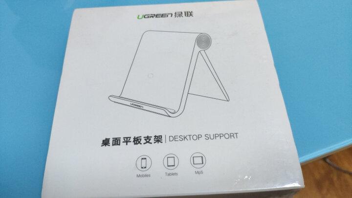 绿联 桌面平板支架 平板电脑ipad懒人手机直播支架 创意可调节多功能架子 防滑可折叠便携式平板架 30487 蓝 晒单图