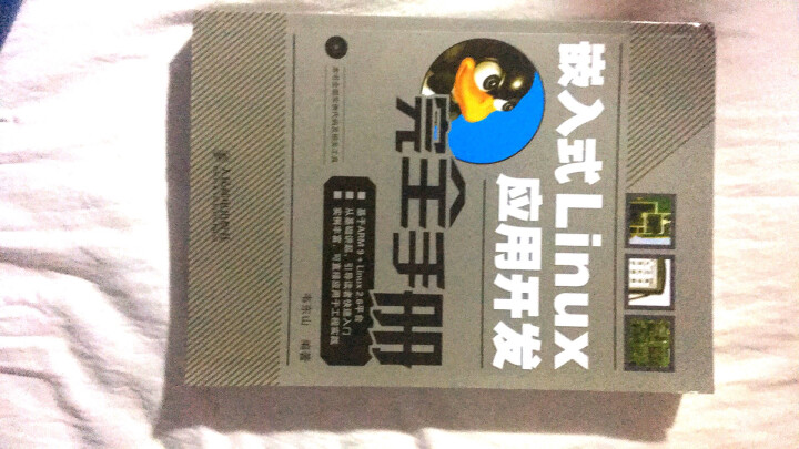 嵌入式Linux应用开发完全手册 晒单图
