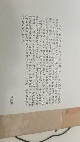 中国史学史 晒单图