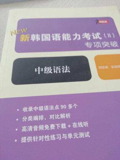 面向外国人的韩国语语法(套装全2册)(附练习册) 晒单图