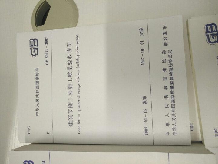 GB 50411-2007建筑节能工程施工质量验收规范 晒单图