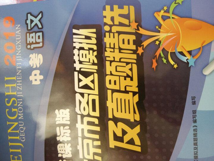 预售【京东配送】包邮2021版北京市各区模拟及真题精选 中考语文数学英语物理化学 全套5本 晒单图