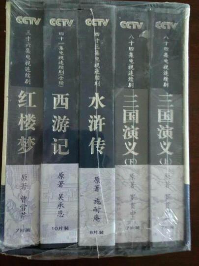四大名著(收藏版 39DVD9+1DVD+1VCD) 晒单图