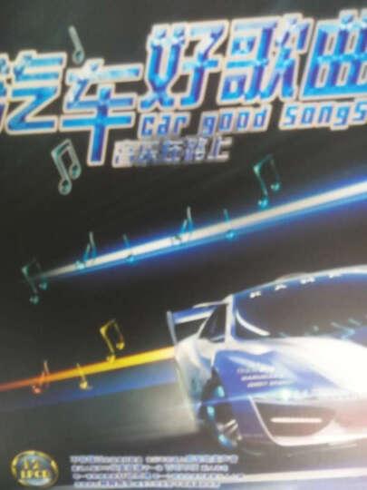 音乐在路上 车载好歌曲(12CD)(京东专卖) 晒单图