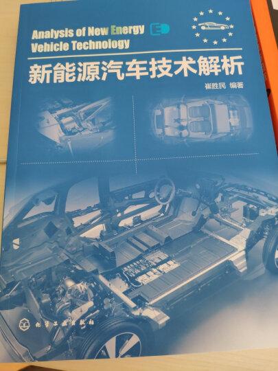新能源汽车技术解析 新能源汽车书籍 新能源技术全面解析纯电动汽车 增程式汽车 混合动力汽车 晒单图