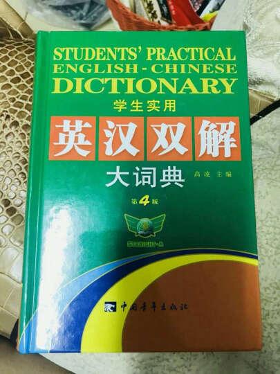 学生实用英汉双解大词典(第4版) 晒单图