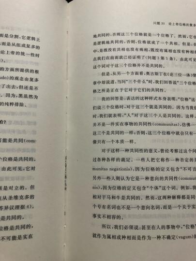 神学大全(第一集)·论上帝(第1卷):论上帝的本质 晒单图