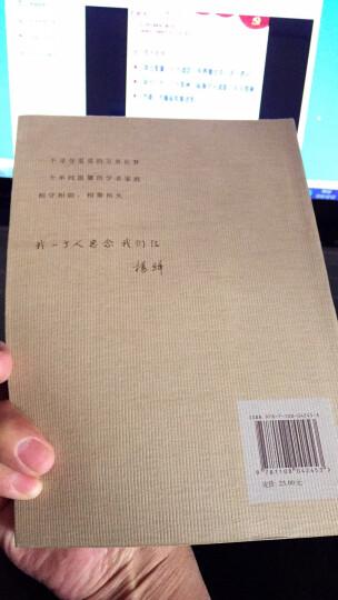 我们仨 杨绛著 新华正版 散文传记书籍畅销书排行榜 走在人生边上  钱钟书夫人中国现当代小说 晒单图