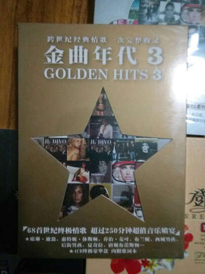 群星:金曲年代3(4CD) 晒单图