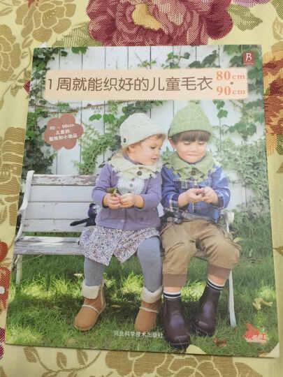 1周就能织好的儿童毛衣80~90cm 晒单图