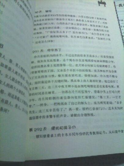 柯南侦探推理书:聪明人都在读的365个侦探推理题 晒单图