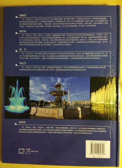 现代水景喷泉工程设计 晒单图