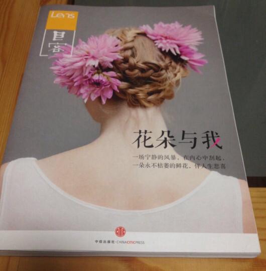 目客:花朵与我 第001期 国内有影像冲击力的品质生活主题书《目客》,Lens杂志转型之作 晒单图