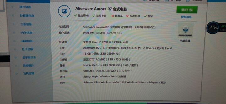【官翻99新】外星人台式主机Alienware Aurora R7 R8 二手台式机 i7-8700K 16 2T+256 1080Ti 官方全国联保上门服务 晒单图