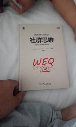 社群思维:用WeQ超越IQ的价值 晒单图
