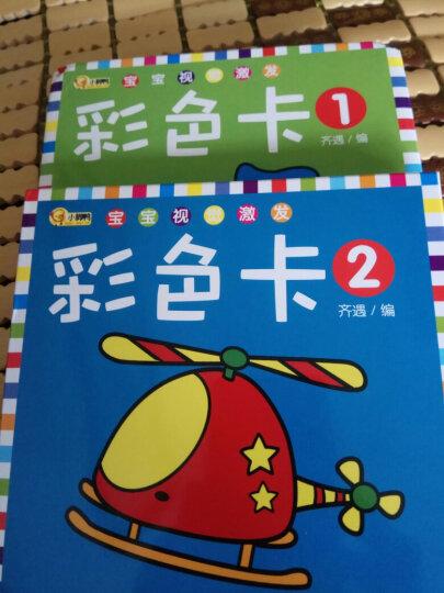 我的第一本颜色形状认知书全3册宝宝书籍0-3岁学数字书 婴儿识图卡片幼儿园教材撕不烂早教书 晒单图