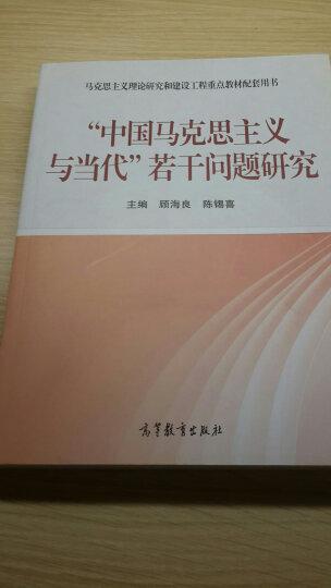 """""""中国马克思主义与当代""""若干问题研究 晒单图"""